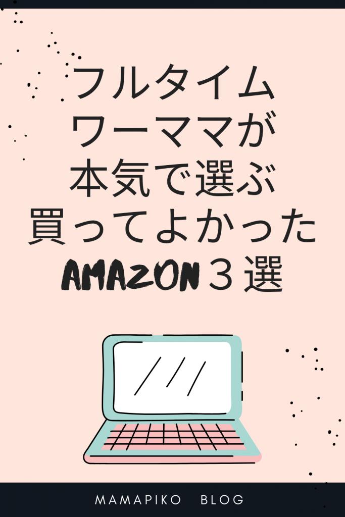 Amazonおすすめガジェット