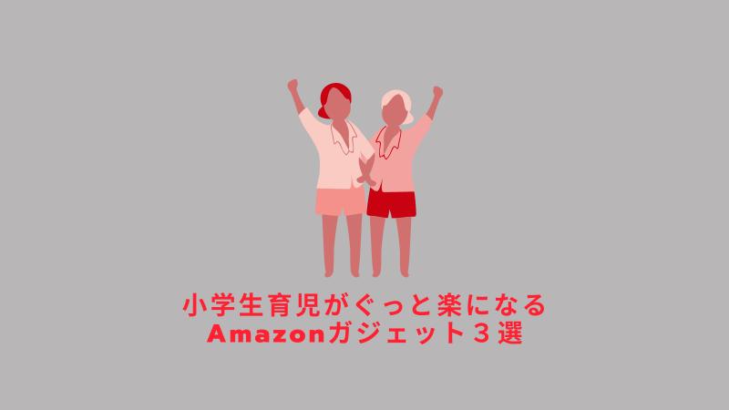 小学生育児を全力サポートAmazonガジェット3選